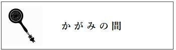 kagami1